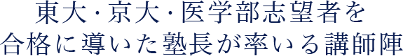 東大・京大・医学部志望者を合格に導いた塾長が率いる講師陣