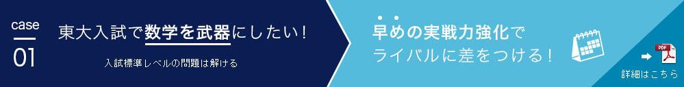 東大入試で数学を武器にしたい!(入試標準レベルの問題は解ける)⇒早めの実戦力強化でライバルに差をつける!