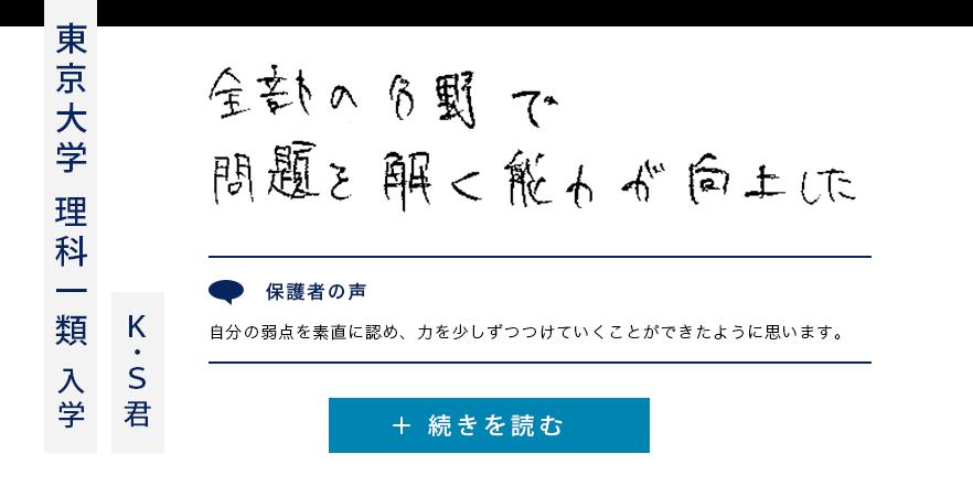 全部の分野で問題を解く能力が向上した 東京大学 理科一類 入学